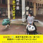 【大阪狭山市も掲載!】森高千里 さんのフォトエッセイ「「この街」が大好きよ」が2020年9月25日に発売