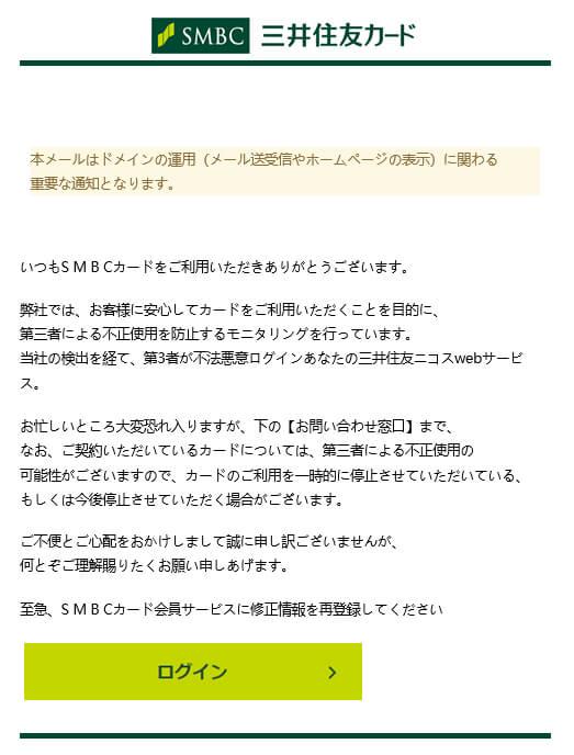 【偽メール】SMBC「三井住友カード」を装ったフィッシング詐欺メールにご注意ください