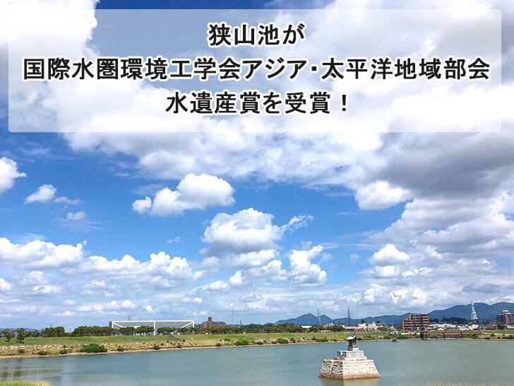 【日本初】狭山池が「国際水圏環境工学会アジア・太平洋地域部会-水遺産賞」を受賞しました