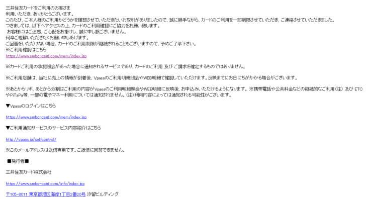 件名「【重要】三井住友カードご利用確認」