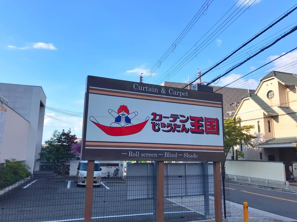 さやか通り沿いにある「カーテンじゅうたん王国 狭山店」へ寄り道してきました。 (3)