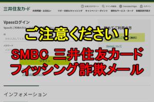 【偽メール】SMBC「三井住友カード」を装ったフィッシング詐欺メールにご注意ください1