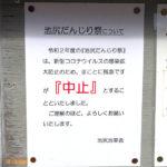 【令和2年度】大阪狭山市の「だんじり祭」が新型コロナウイルスの感染拡大防止のため中止