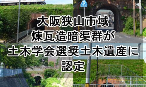 【南海高野線(狭山駅~大阪狭山市駅間)】「煉瓦造暗渠群(れんがぞうあんきょぐん)」が「土木学会選奨土木遺産」に認定されました