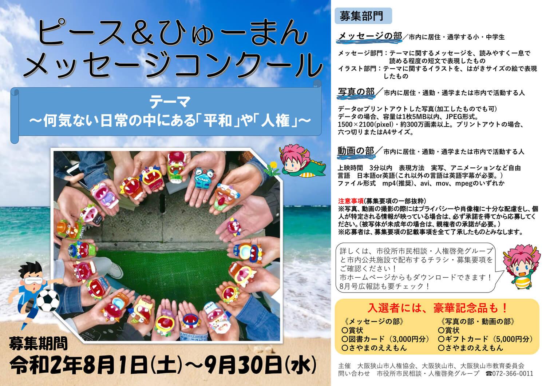 「ピース&ひゅーまんメッセージコンクール」募集要項 (1)