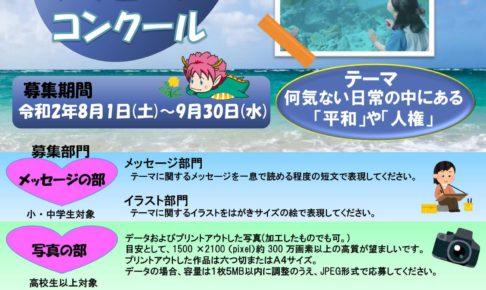 「ピース&ひゅーまん メッセージコンクール」 (1)