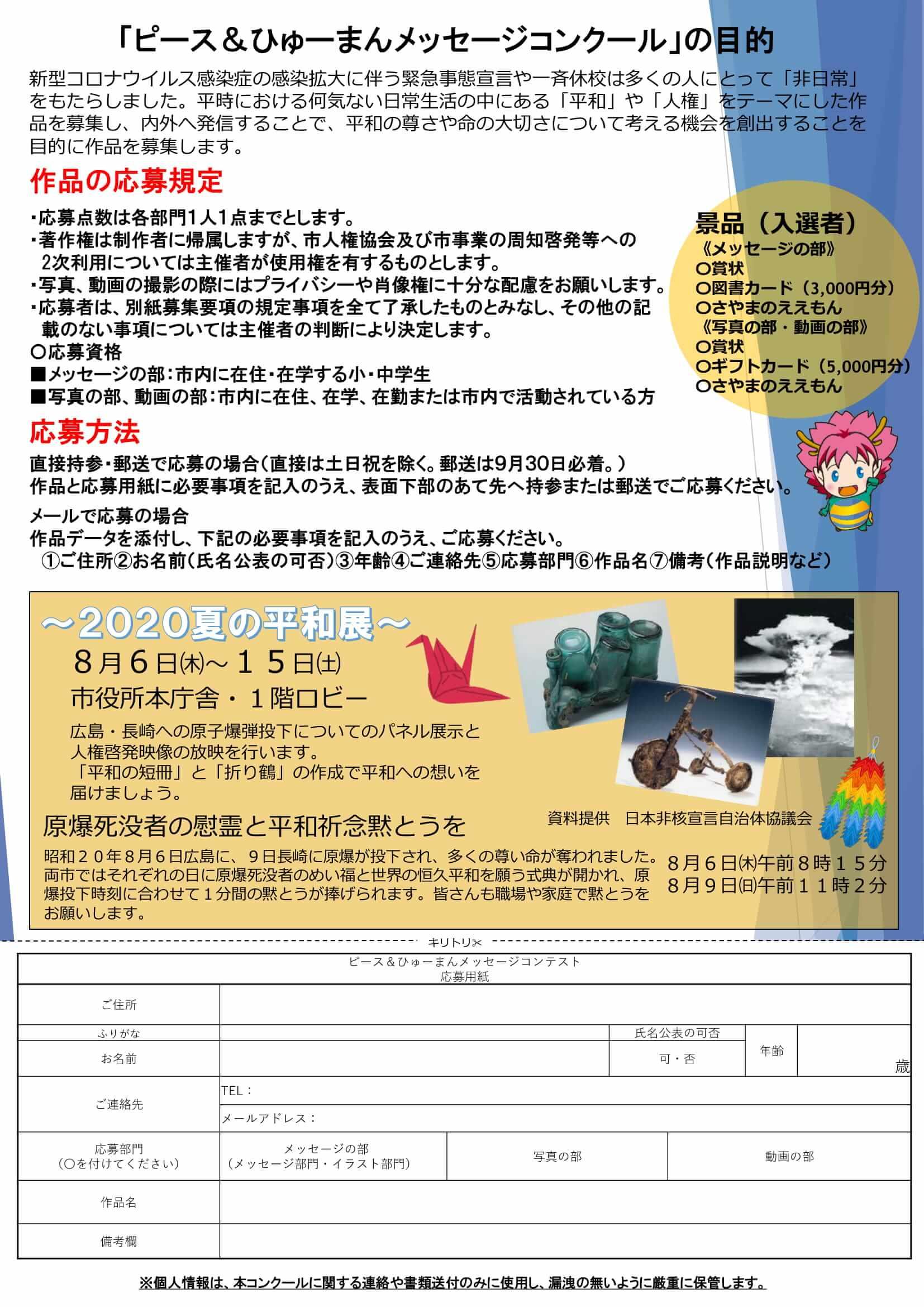 「ピース&ひゅーまん メッセージコンクール」 (2)