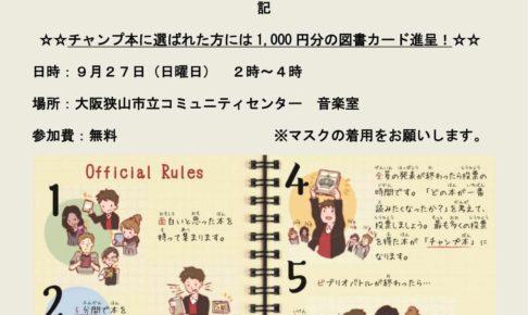 本の紹介コミュニケーションゲーム「第4回大阪狭山市ビブリオバトル」が2020年9月27日に市立コミュニティセンターで開催