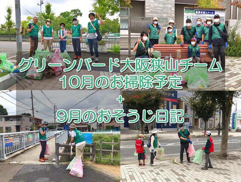 【ゴミ拾いボランティア】2020年10月「グリーンバード大阪狭山チーム」お掃除予定+9月のお掃除日記
