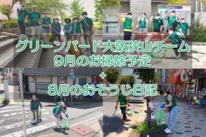 【ゴミ拾いボランティア】2020年9月「グリーンバード大阪狭山チーム」お掃除予定+8月のお掃除日記