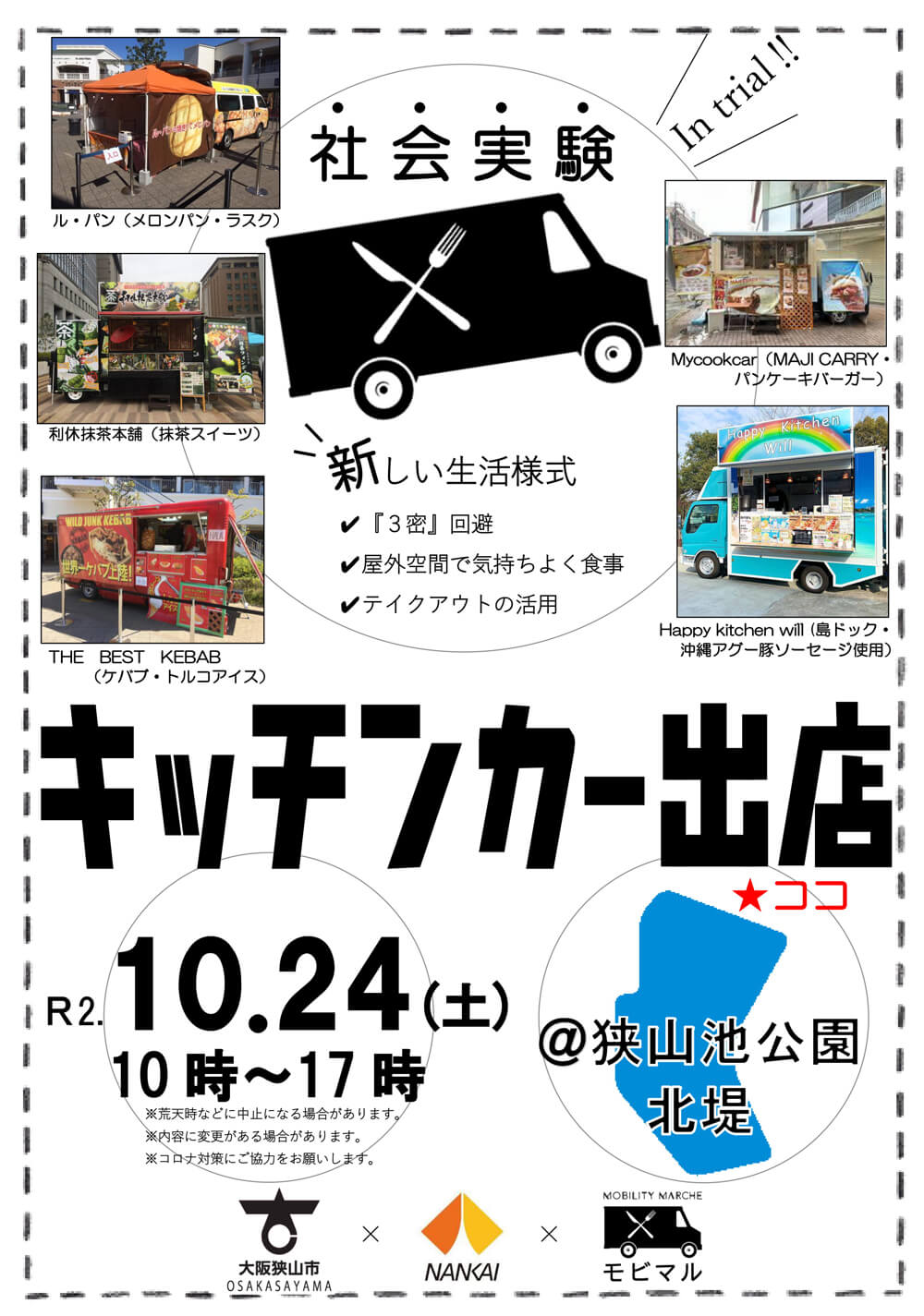 大阪狭山市に「キッチンカーがやってくる!」 (2)