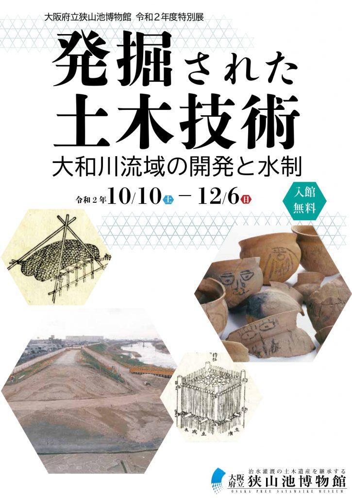 令和2年度特別展「発掘された土木技術 大和川流域の開発と水制」1