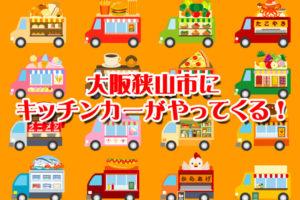 大阪狭山市に「キッチンカーがやってくる!」-(3) (1)