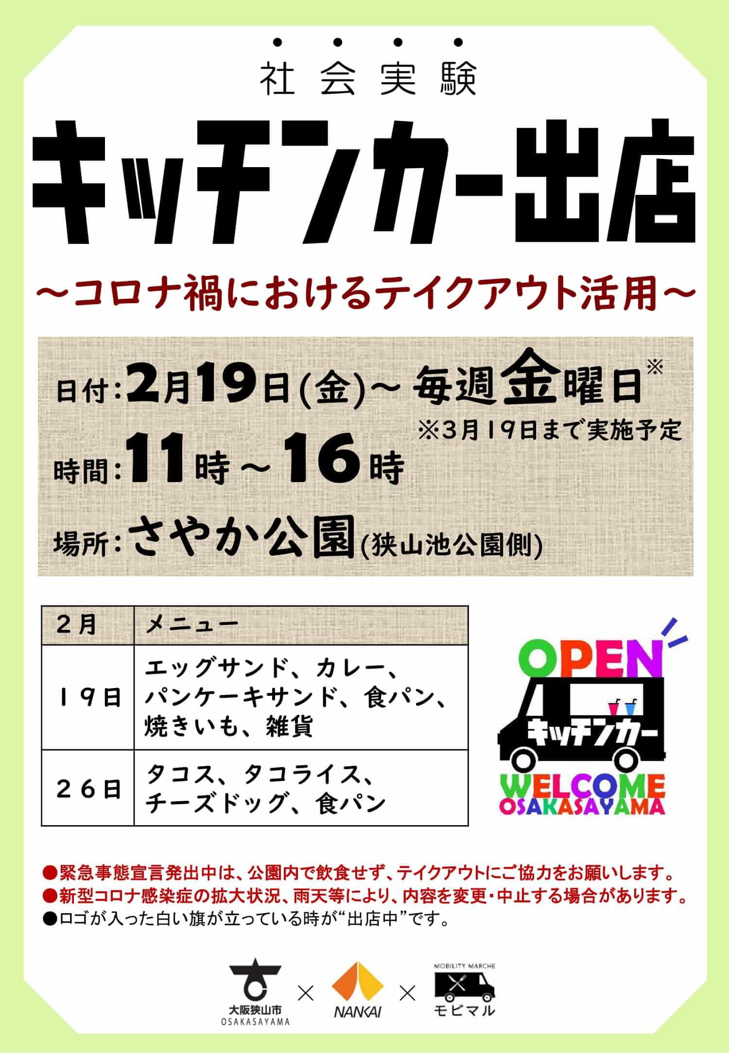 2月【出店情報は随時更新】大阪狭山市に「キッチンカーがやってくる!」出店日の様子も掲載中です