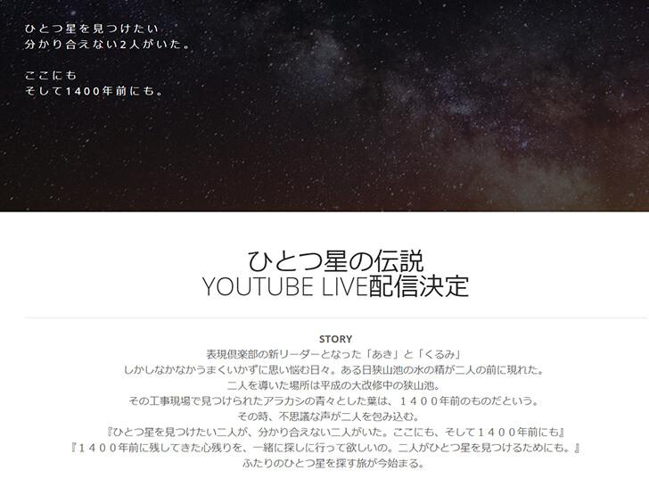 【表現倶楽部うどぃ】Youtube-Live特別公演「ひとつ星の伝説」が2020年10月25日・11月1日に配信