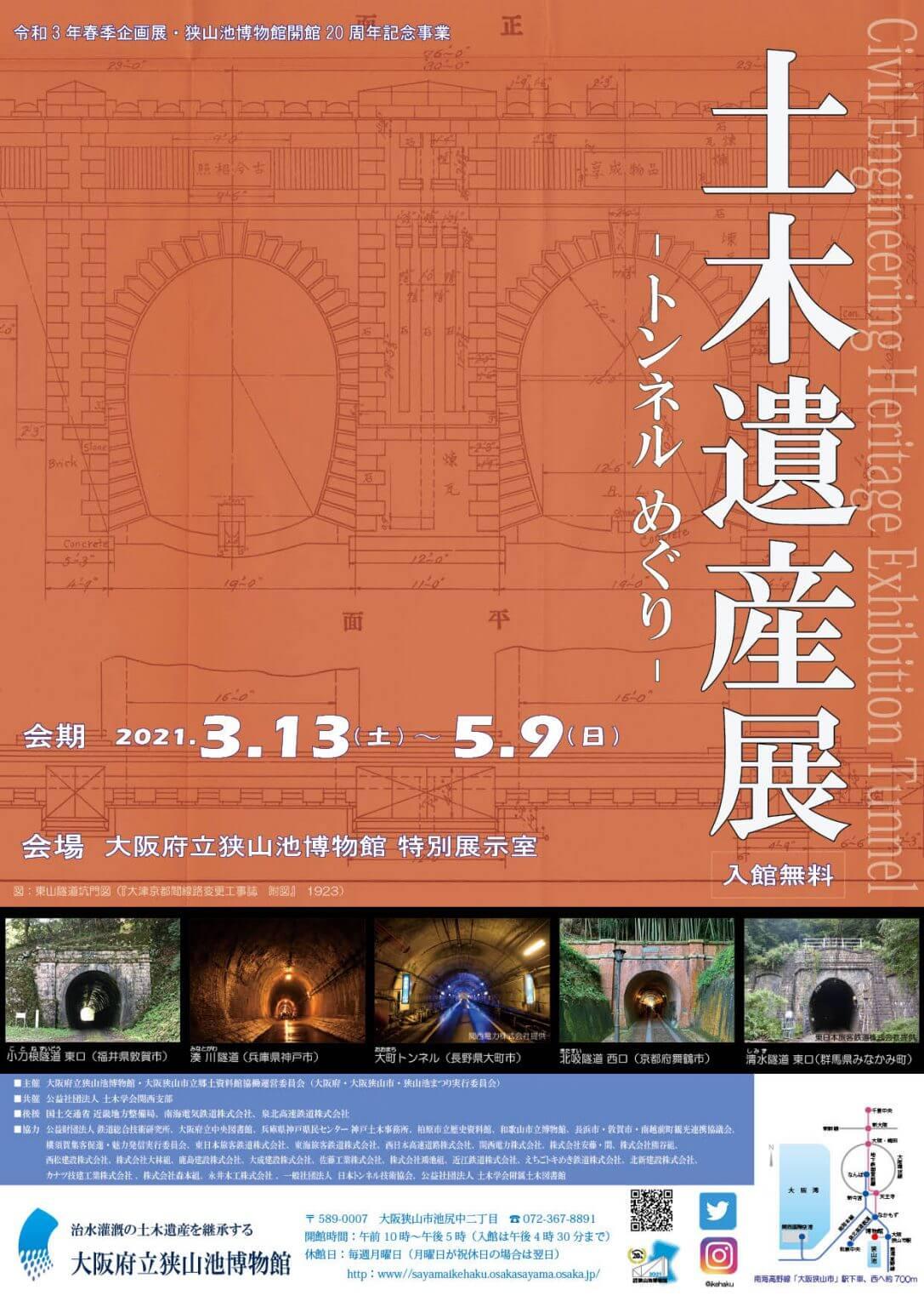 【2021年3月13日~5月9日】土木遺産展-トンネル めぐり-