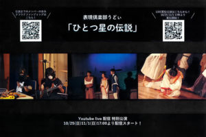 【表現倶楽部うどぃ】Youtube-Live特別公演「ひとつ星の伝説」が2020年10月25日・11月1日に配信2 (1)
