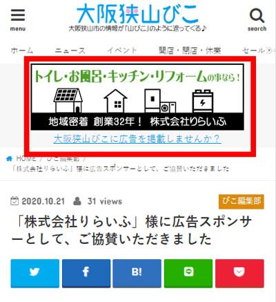 広告掲載場所-(2)
