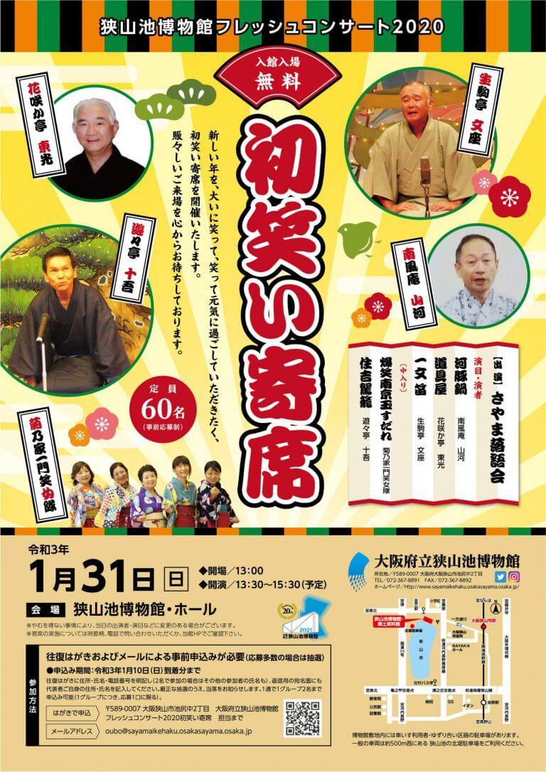 【2021年1月31日】フレッシュコンサート2020「初笑い寄席」