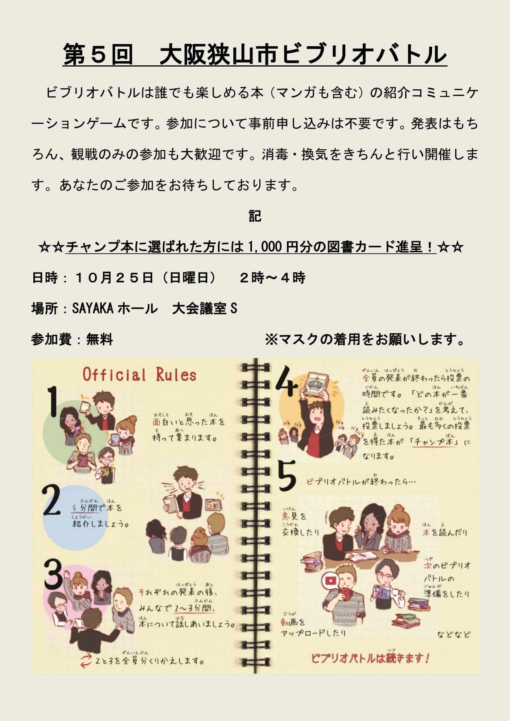 本の紹介コミュニケーションゲーム「第5回大阪狭山市ビブリオバトル」が2020年10月25日にSAYAKAホールで開催
