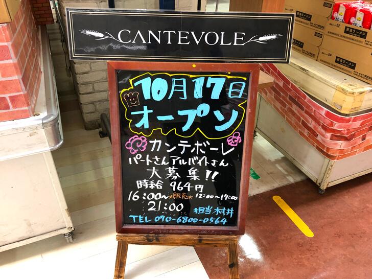イオン金剛店1Fのパン屋「LA BONTE(ラ・ボンテ)」が閉店し、「カンテボーレ」が開店 (3)