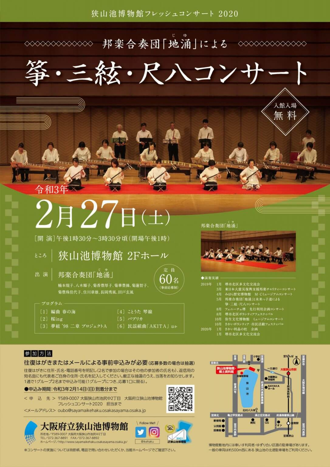 【2021年2月27日】邦楽合奏団「地涌」による箏・三絃・尺八コンサート