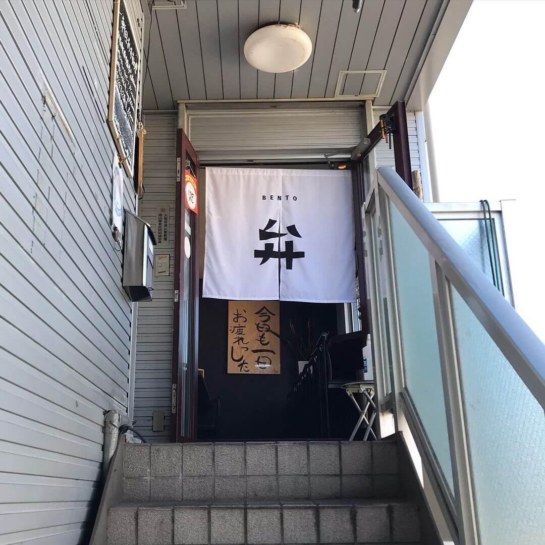 【2階に上がるべんとうを求めて】金剛駅前(西側)「2階のべんとう屋さん」へ行ってきました (3)
