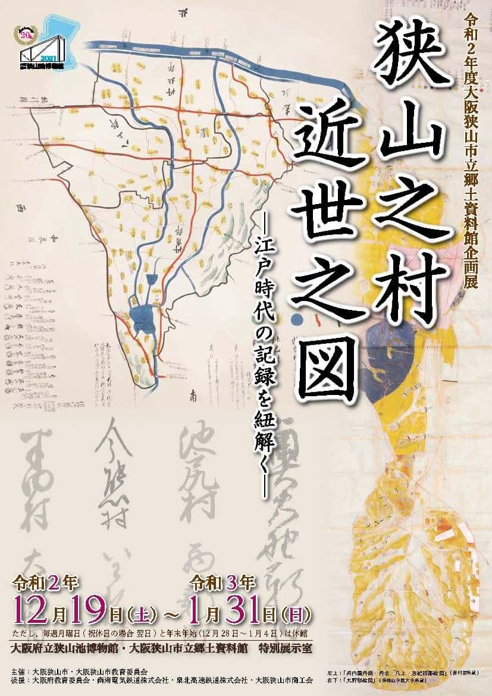 【2020年12月19日~1月31日】令和2年度郷土資料館企画展「狭山之村 近世之図―江戸時代の記録を紐解く―」