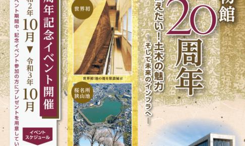 狭山池博物館「開館20周年記念イベント」が開催