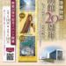 【随時更新】狭山池博物館「開館20周年記念イベント」が開催中