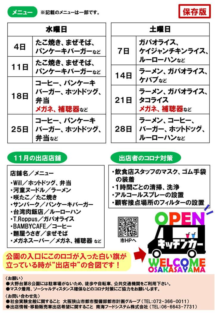 【出店日の様子も掲載】大阪狭山市に「キッチンカーがやってくる!」大野台-(2)
