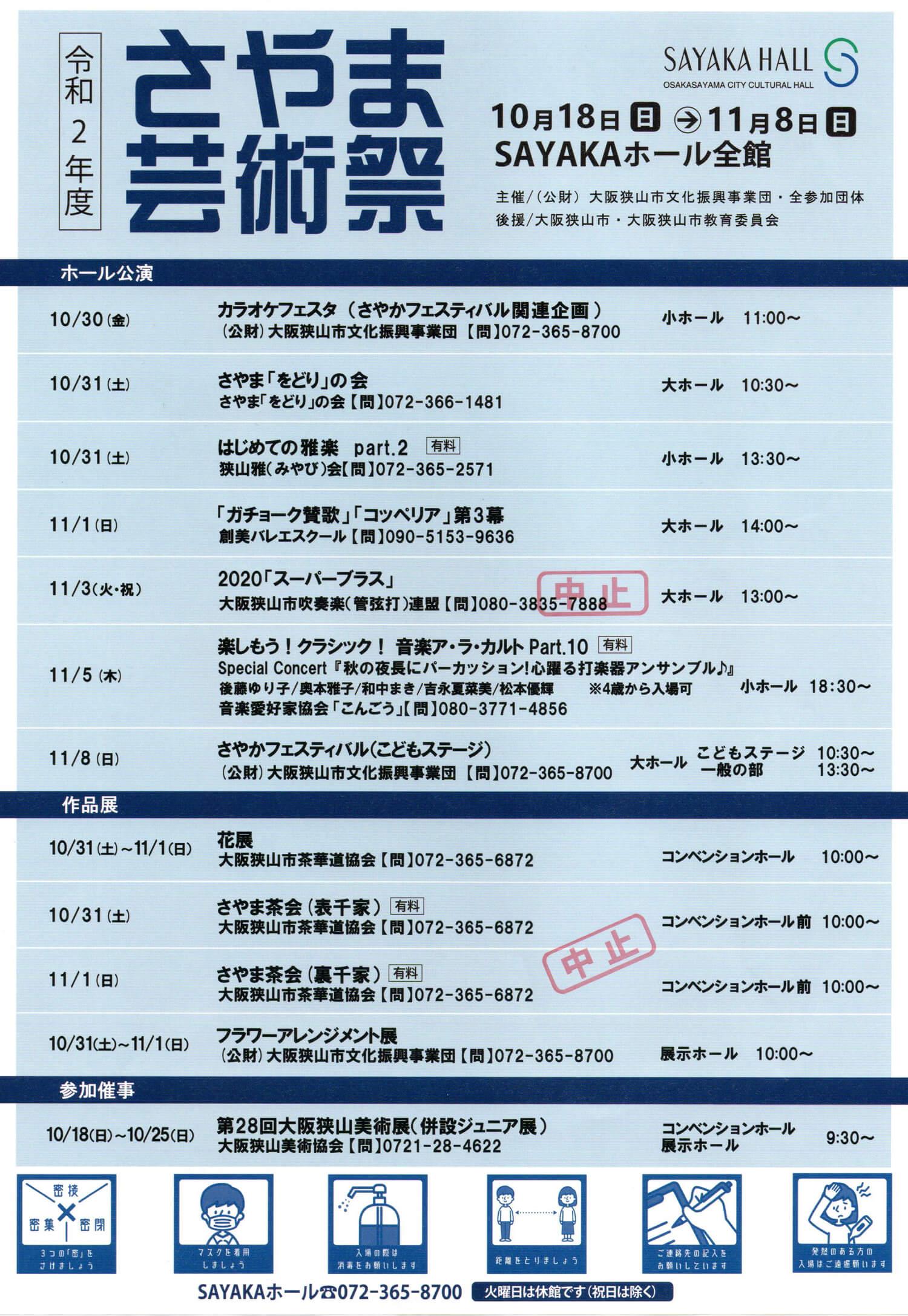 令和2年度「さやま芸術祭」が2020年10月18日~11月8日までSAYAKAホール全館で開催されます