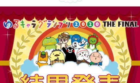 【さやりんの順位は!?】ゆるキャラ®グランプリ2020 THE FINAL 結果発表! (1)