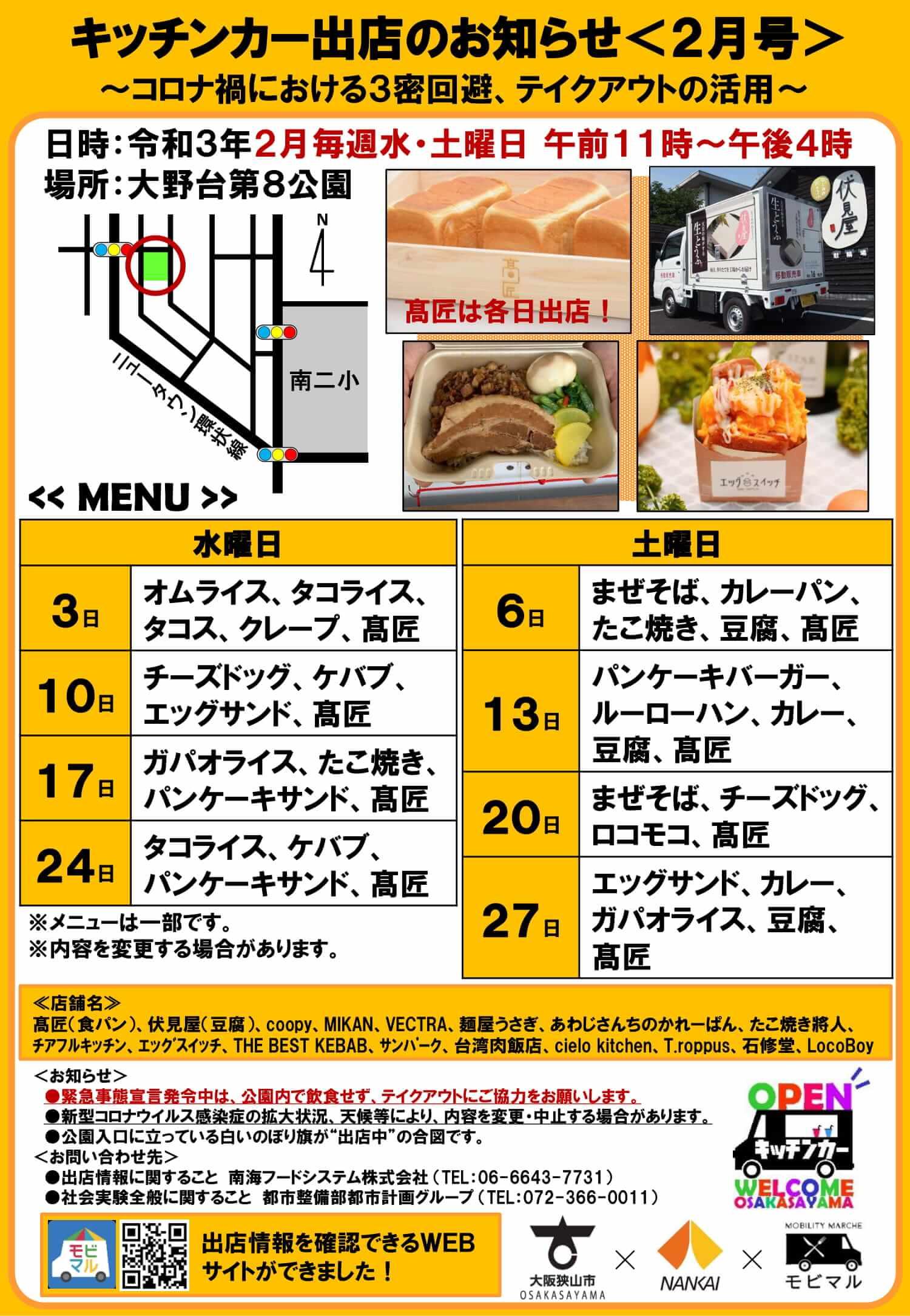 2月大野台【出店情報は随時更新】大阪狭山市に「キッチンカーがやってくる!」出店日の様子も掲載中です