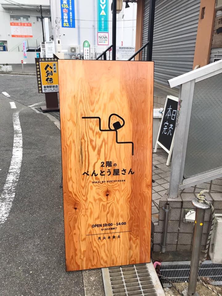 【2階にアガるべんとうを求めて】金剛駅前(西側)「2階のべんとう屋さん」へ行ってきました (2)
