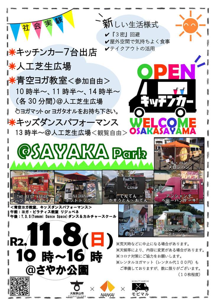 【出店日の様子も掲載】大阪狭山市に「キッチンカーがやってくる!」さやか公園