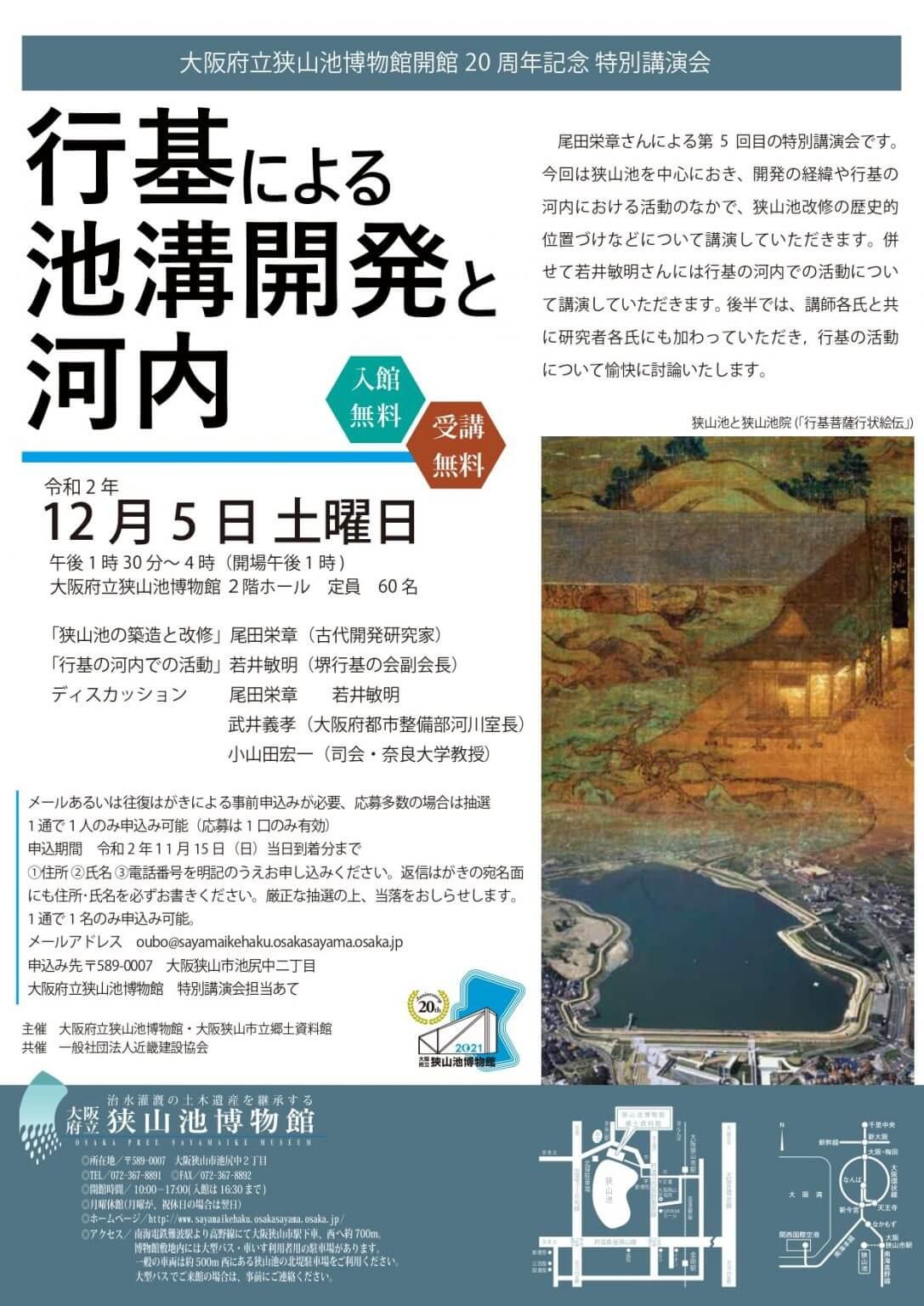 【12月15日】特別講演会「行基による池溝開発と河内」