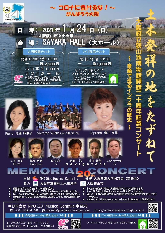 【2021年1月24日】開館20周年記念コンサート「土木発祥の地をたずねて~音楽で巡るインフラの歴史~」