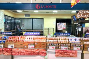 イオン金剛店1Fのパン屋「LA BONTE(ラ・ボンテ)」が閉店し、「カンテボーレ」が開店 (1)