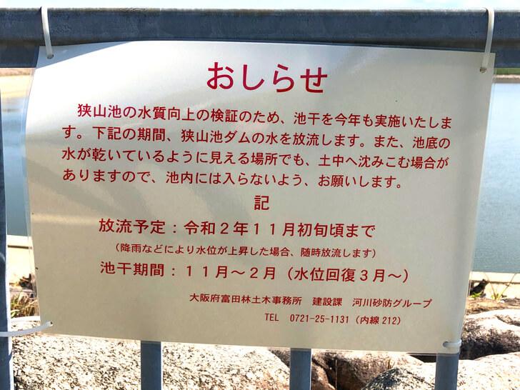 【龍神淵現る!】「狭山池の池干し」が2020年11月から実施されます-(18)