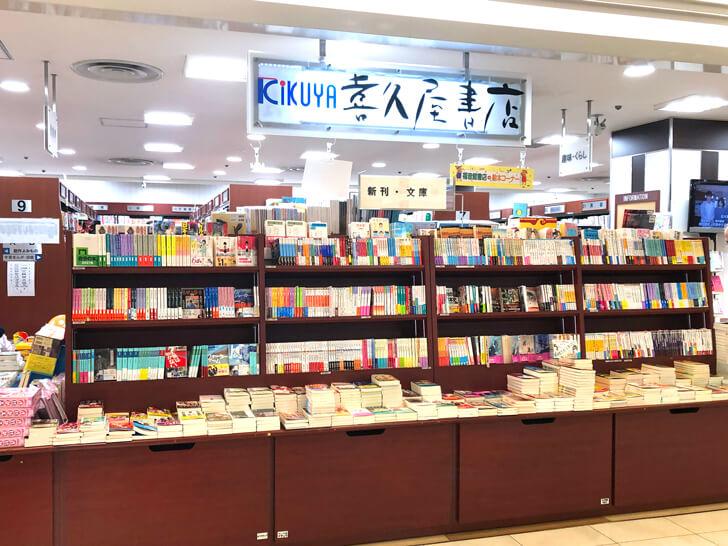 喜久屋書店 富田林店(エコールロゼ3F)