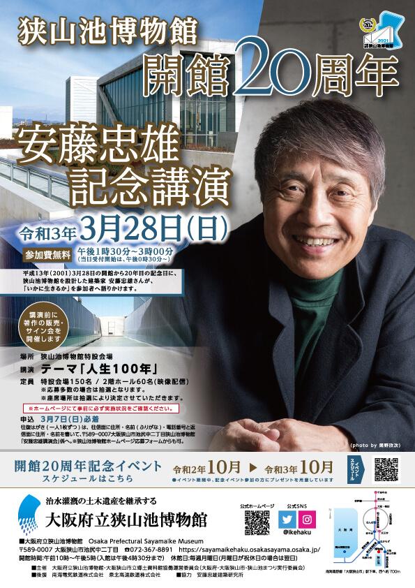 【2021年3月28日(申込2月10日)】安藤忠雄講演会