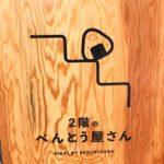 【2階にアガるべんとうを求めて】金剛駅前(西側)「2階のべんとう屋さん」へ行ってきました (3)