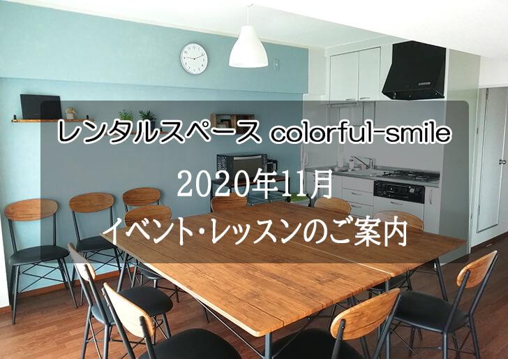 2020-11レンタルスペースcolorful-smile