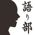 大阪狭山の語り部