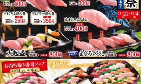 【創業46周年】「大起水産回転寿司はなれ 金剛店」で大創業祭が2020年11月21日~12月4日まで開催!