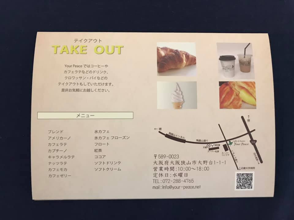 Coffee & Roaster「Your peace(ユア ピース)」 (1)