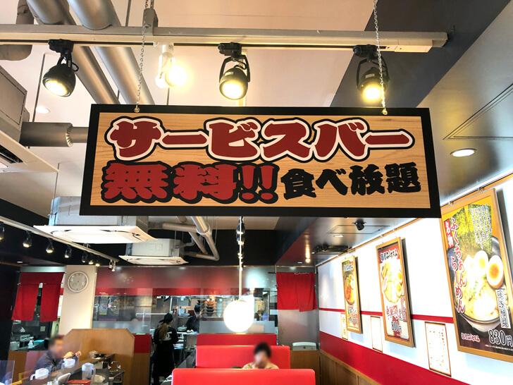 【2020年10月31日オープン】「麺屋ふくちぁん」にラーメンを食べに行ってきました【ラーメン男塾 跡地】 (8)