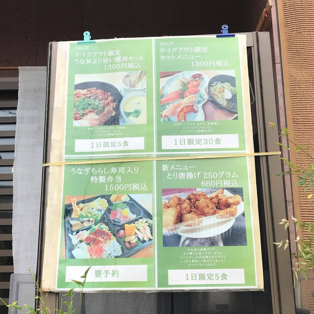 【寿司・会席・てっちり・うどん】のお店「うおしげ」に行ってきました (12)