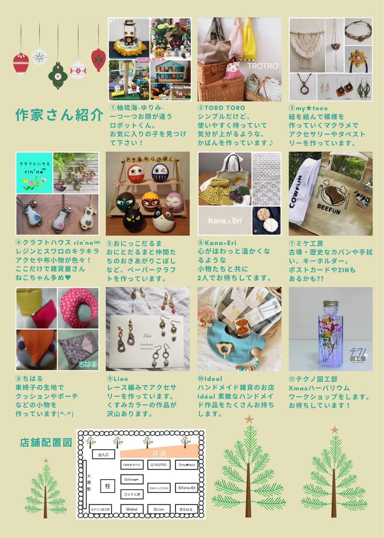 【2020年12月6日】「つながる すきいマルシェ」が大阪狭山市駅すぐ「まちのリビングすきいま」で開催 (2)